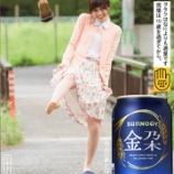 『【乃木坂46】西野七瀬とビールの広告画像を合成してみた結果・・・』の画像