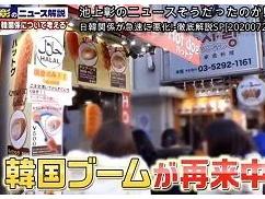 池上彰「日本で韓国ブーム再来! 嫌韓日本人はこの現状から目を背けないように!これが今の日本です」
