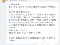 【乃木坂46】堀未央奈「2期生のことは私に任せて」
