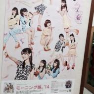 モーニング娘。が大手カラオケ企業のポスターに!! アイドルファンマスター