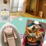 『きもの着付け教室(ゆりのき台)』の画像