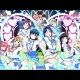 『2016年7月20日発売 Aqours ラブライブ!サンシャイン!!「青空Jumping Heart」』の画像