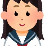 『【画像】女子高生さん、仮想通貨大暴落で莫大な借金を背負ってしまう・・・』の画像