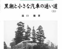 『湯口 徹 私鉄紀行 東海編…中心は駿遠線…が出ます』の画像