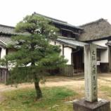 『大隈重信 旧宅:佐賀県佐賀市水ヶ江』の画像