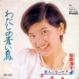『【#ボビ伝60】桜田淳子『わたしの青い鳥』動画! #ボビ的記憶に残る歌』の画像