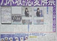乃木坂46のスマホゲーム爆誕!!上位100人が「彼氏」として彼氏限定イベントに招待ww