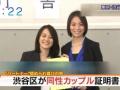 """【画像あり】元タカラジェンヌ(30)がパートナー(37)と""""同性婚""""申請一番乗り"""