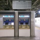 『「湘南ライナー1号」グリーン車に乗車してきました!』の画像