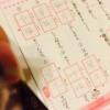ロイドの漢字書き取りがヤバ過ぎる・・・