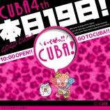 『8/19 CUBA4th東梅田 特日』の画像