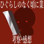 夫婦の平凡な日々の4コマ漫画ブログ~徒然グレイフル〜