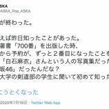 『元CHAGE&ASKA、ASKA『1位は白石麻衣さんという人の写真集だった。乃木坂46だったんだな・・・』』の画像