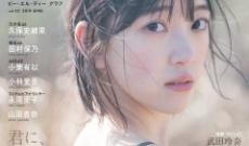 【乃木坂46】ヘルシー美女過ぎる!堀未央奈の表紙解禁!