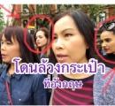 ロンドンの美女スリ団、タイ人女性の自撮りに犯行が映る(動画あり)