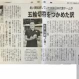 『公明新聞で水球日本代表が紹介されました』の画像
