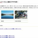『(他市情報)埼玉県蓮田市 市内を楽しく走れるサイクリングマップ作製』の画像
