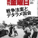 『「週刊金曜日(1048号)」で香港リポートを掲載』の画像