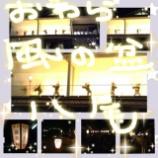 『富山市八尾町〜おわら風の盆 2014』の画像