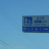 『新潟県 › 道の駅 花夢里にいつ』の画像