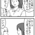 【育児漫画239】「ほちゃほちゃ」