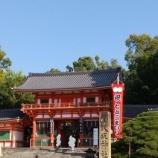 『八坂神社 令和3年 新春行事 』の画像