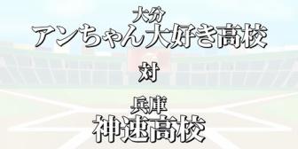 【にじさんじ甲子園】7位決定戦『アンジュのアン大 VS 葛葉の神速』ガラガラ打法、ラジオタイサー不破、4連トロールボール、神速のしば