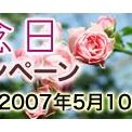 夢の記念日 会員登録キャンペーン