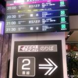 『京王線の通勤ライナー「京王ライナー1号」に乗車してきました!』の画像