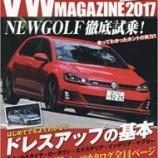 『【スタッフ日誌】VW MAGAZINE2017に掲載頂いております!』の画像