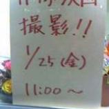 『川口駅前の太郎焼で明日アド街撮影』の画像