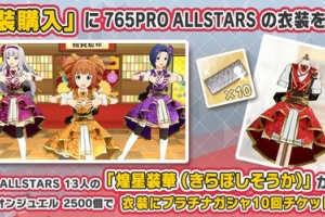 【ミリシタ】「煌星装華(765PRO ALLSTARS)」衣装が『衣装購入』に追加!