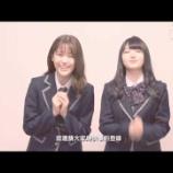 『【乃木坂46】松村沙友理×久保史緒里 激カワコメント動画が到着!!!』の画像