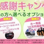 『キャンパー鹿児島のイベント最終日(*゚∀゚)っ』の画像