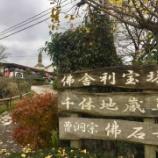 『【富山】佛石寺の御朱印②』の画像