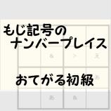 『#2202009 文字や記号のナンプレ 4x4おてがる初級』の画像