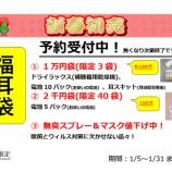 『【大好評!!】補聴器関連の福袋「福耳袋2021」販売!2021年1月31日まで』の画像