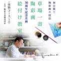 草場一壽さん 陶彩画~絵付け教室~!魂を高める勉強をして、意識を高めていこう!