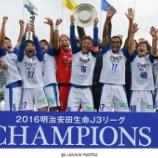 『大分トリニータ J3優勝で1年でのJ2復帰 栃木は入れ替え戦へ』の画像