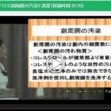 『【今日の新着動画】 スキンケア(13)創周囲の汚染と清潔』の画像