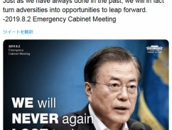 韓国政府、対抗措置で日本との民間交流を事実上停止へwwwwww