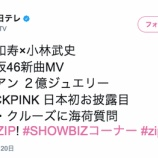 『【乃木坂46】明日『ZIP!』にて18th新曲MV解禁キタ━━━━(゚∀゚)━━━━!!!』の画像