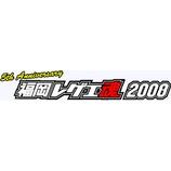 『9月27日 福岡レゲエ魂2008』の画像