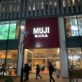 世界最大の無印良品 MUJI銀座店に行ってきました ♪