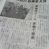 『中日新聞 「岐阜に活力!」』の画像