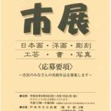『戸田市の文化の祭典のひとつ「市展(9月8日〜16日開催)」への出品申し込みが7月1日より始まります。希望される方は、応募要項や出品申し込み用紙などをダウンロードしてください。』の画像