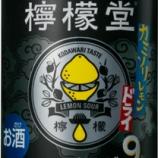 『【新商品】「檸檬堂」のニューフェイスは無糖のカミソリレモン!!』の画像