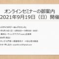 I-056:【告知】オンラインセミナー開催(210919)のお知らせ