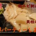 実は海鮮物も美味しいのですよ♬ 京橋 揚鶏屋 伊予