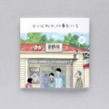 『真鶴出版が移住促進パンフレット「小さな町で、仕事をつくる」を制作/神奈川』の画像